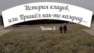 История кладов (ч.6), или Пришел как-то камрад...