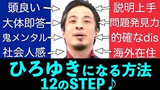 丁寧な12ステップで論破王ひろゆきに君もなれる!!かも!!