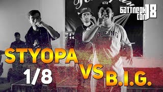 БАТТЛЕРИ СОЛ 2018, Styopa vs. B.I.G (RAP.TJ)