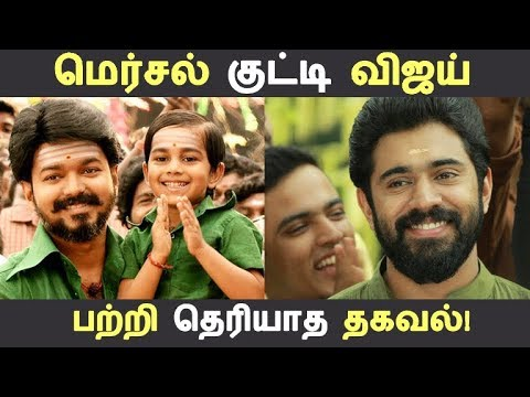 மெர்சல் குட்டி விஜய் பற்றி  தெரியாத தகவல்! | Tamil Cinema News | Kollywood News | Latest Seithigal