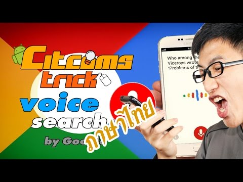 CITCOMS TRICK : Voice search by google (ภาษาไทย) : EP4
