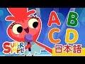 たのしいアルファベット「The Alphabet Is So Much Fun」   こどものうた    Super Simple 日本語