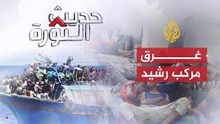 حديث الثورة-ظاهرة الهجرة غير النظامية من مصر