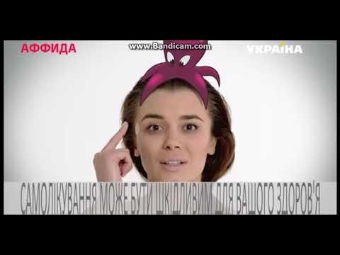 Реклама Аффида (ТРК Украина, январь 2018)/ пластырь Аффида/ Реклама медицинских препаратов