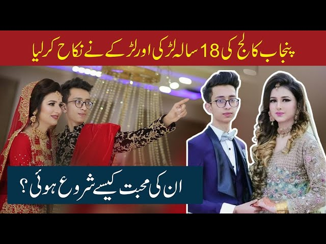 Exclusive of Nimra and Asad Wedding | Lahori Viral Married Young Couple on Social Media
