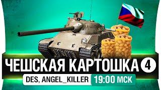 #4 Чешская картошка! - DeS, Angel_Killer [19-00мск]