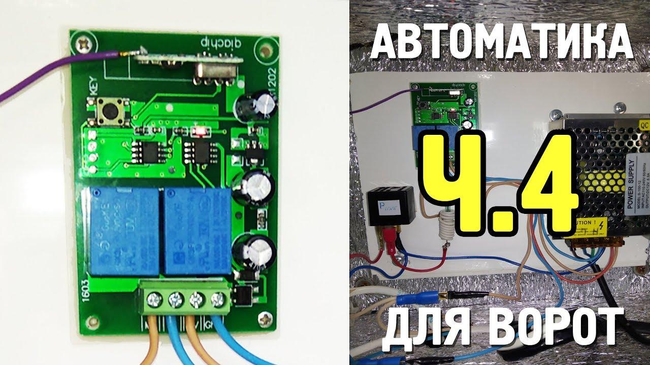Автоматические ворота своими руками - Автоматика с Алиэкспресс - Часть 4