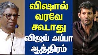 S.A.Chandrasekar angry speech against Vishal - Election firing Speech