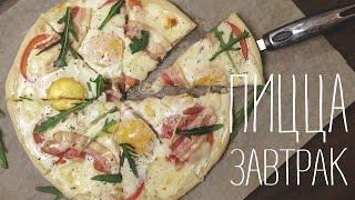 Очень вкусная пицца завтрак/Pizza breakfast (Рецепты от Easy Cook)(Всем привет! Подписывайтесь на канал, чтобы не пропустить новые интересные рецепты: http://www.youtube.com/user/easycookrus..., 2016-10-27T15:00:30.000Z)