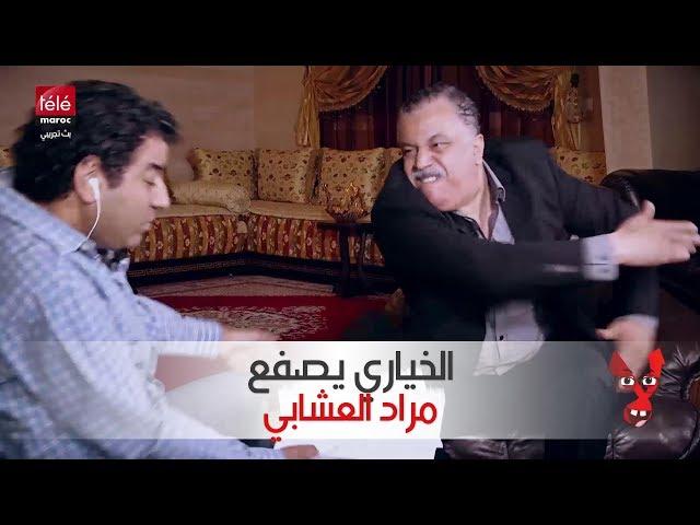 موقف مثير : الخياري يغضب ويوجه صفعة لمراد العشابي  Elkhiyari | Télé Maroc