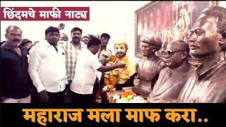 #BIGबातमी वादग्रस्त छिंदामचे माफीनाट्य.. महाराजांच्या पुतळ्याला अभिवादन.. sharvari pawar editor