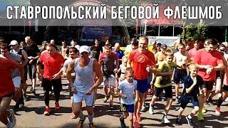 Ставропольский дружеский флешмоб