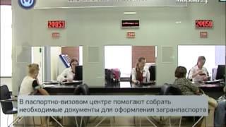Москва 24 Работа нашего Паспортно-Визового Центра.mp4(Наши работники., 2012-07-25T18:34:54.000Z)