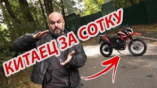 Конкурент Bajaj, Lifan и Stels? Loncin Pruss - еще один бюджетный мотоцикл #МОТОЗОНА №76