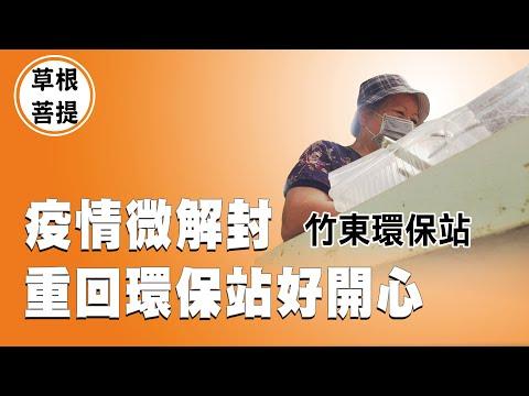 台綜-草根菩提-20210927  世界之疫下 你好嗎 - 竹東環保站