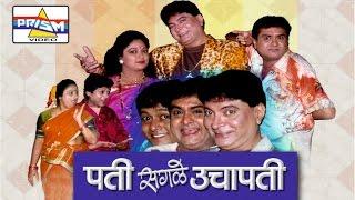 Pati Sagle Uchapati - Marathi Comedy Natak
