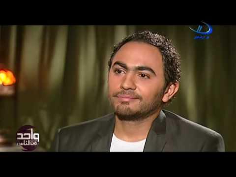 تامر حسنى Tamer Hosny - واحد من الناس الجزء الأول [Part1/5]