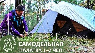 ⛺ Одноместная палатка своими руками | Самодельное туристическое #снаряжение Гордеевых