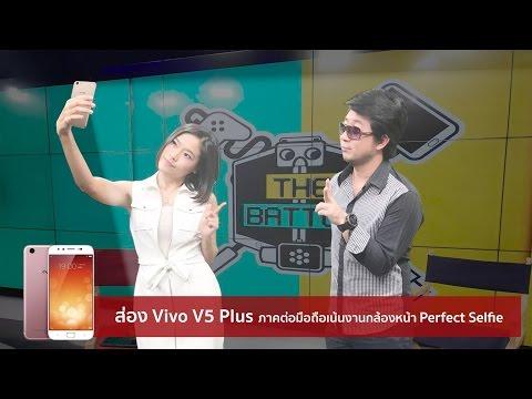 ส่อง Vivo V5 Plus ภาคต่อมือถือเน้นงานกล้องหน้า Perfect Selfie - วันที่ 07 Mar 2017