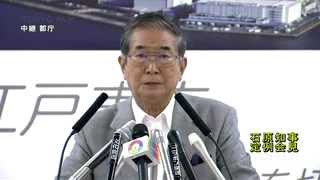 石原都知事定例会見で朝日を批判 thumbnail