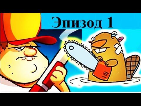 Swamp Attack -  Эпизод 1- АТАКА на БОЛОТЕ Мультик Игра для детей