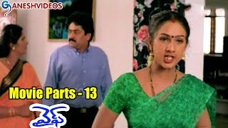 Wife Movie Parts 13/14 - Sivaji, sridevi - Ganesh Videos