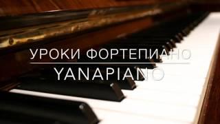 ФОРТЕПИАНО ДЛЯ НАЧИНАЮЩИХ/УРОКИ ПИАНИНО/Как играть простую мелодию СОВУШКА?