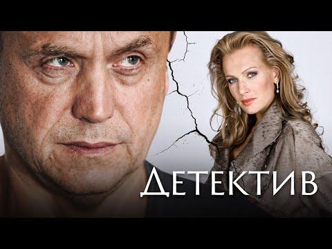 СИЛЬНЫЙ ДЕТЕКТИВ, ПОТРЯСАЮЩИЙ АКТЕРСКИЙ ДУЭТ - Личные Обстоятельства - Русские детективы HD