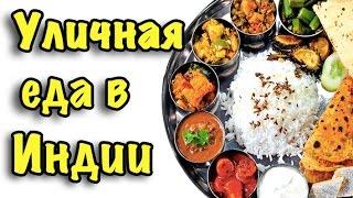 Уличная Еда в Индии. Индийская еда