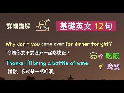 旅遊英文十二句! 詳細講解篇!(吃飯/晚餐) 英語聽力 * 卡爾英文