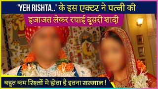 This Yeh Rishta Kya Kehlata Hain Actor Took His Wife's Permission For Second Marriage