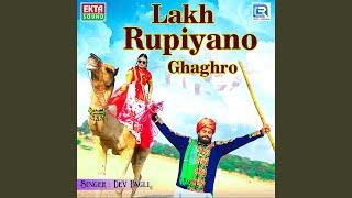 Lakh Rupiya No Ghaghro