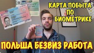 Польша. Карта Побыта по биометрическому паспорту. Как остаться без визы в Польше.