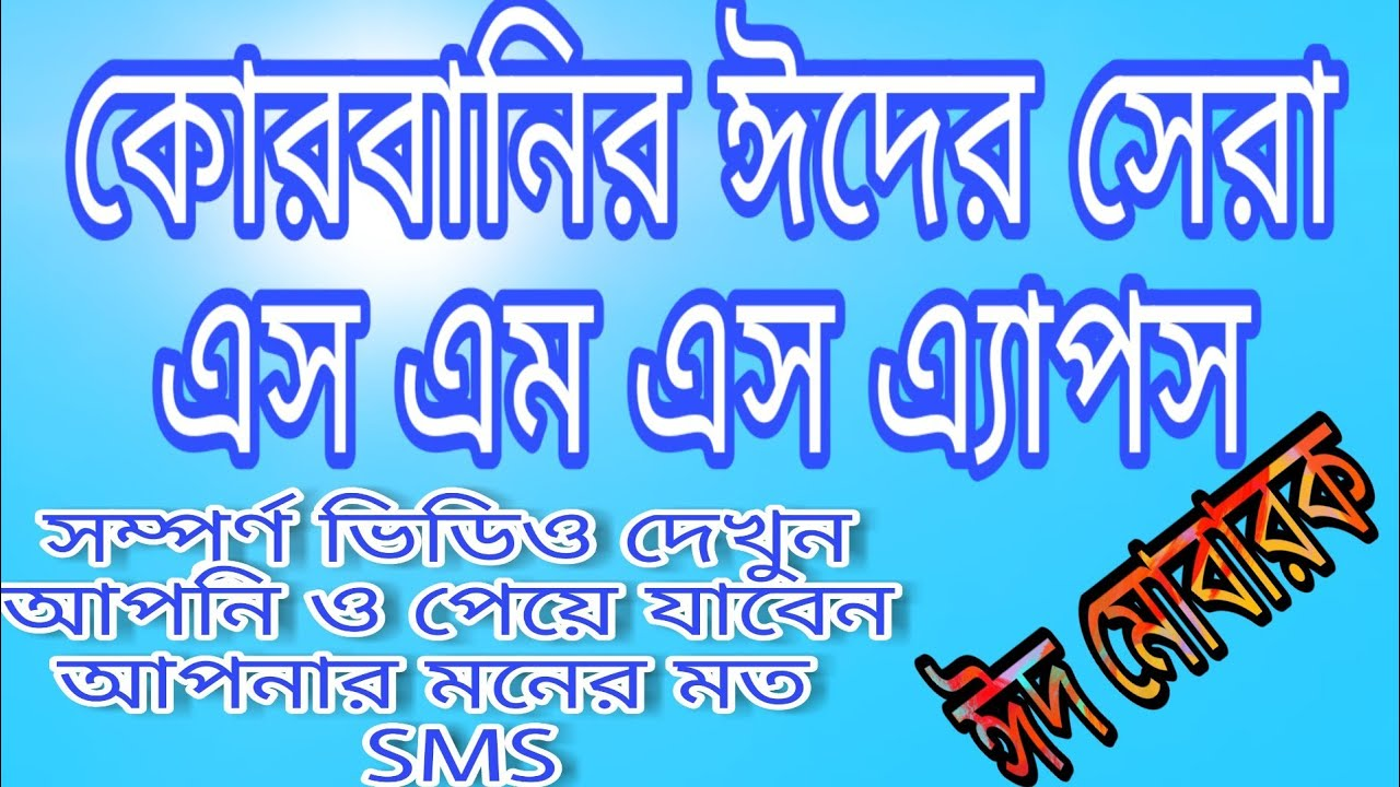 কোরবানি ঈদের এস এম এস  Eid sms   Android bangla tips vubon