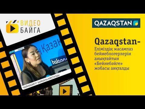 Qazaqstan TV - Еліміздің жасампаз бейнеблогерлерін анықтайтын «Бейнебәйге» жобасы аяқталды