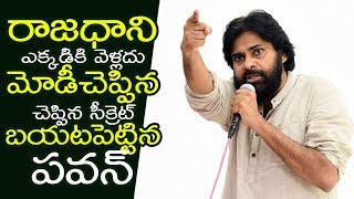 Janasena Boss Pawan Kalyan Reveals Shocking Secret About Amaravati Capital Shift | Filmylooks