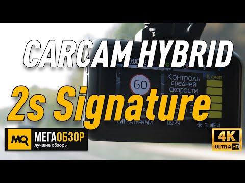 CARCAM HYBRID 2s Signature обзор комбо видеорегистратора
