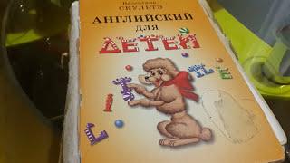 1. АНГЛИЙСКИЙ С НУЛЯ. Английские буквы и первые навыки чтения.