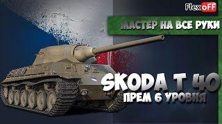 Мастер Skoda T 40