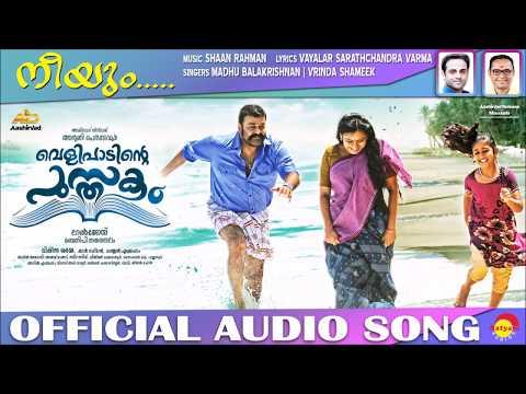 Neeyum | Velipadinte Pusthakam Official Audio Song | Mohanlal | Lal Jose