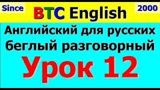 BTC English Урок 12: Беглый разговорный английский для начинающих - Основная практика речи