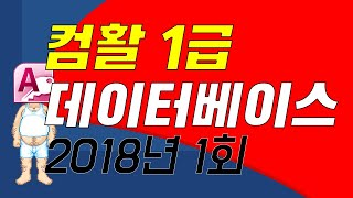 컴활1급 필기 기출풀이 2018년 1회 03월03일 3…