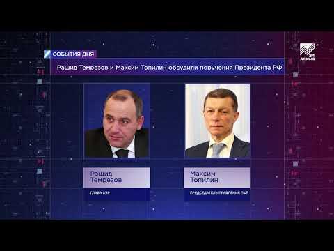 Рашид Темрезов и Максим Топилин обсудили выполнение поручений Президента РФ