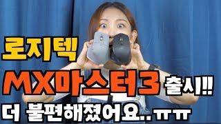 로지텍 MX마스터3 국내최초 회색 언박싱/실사용 완벽리뷰!! (feat.MX master)