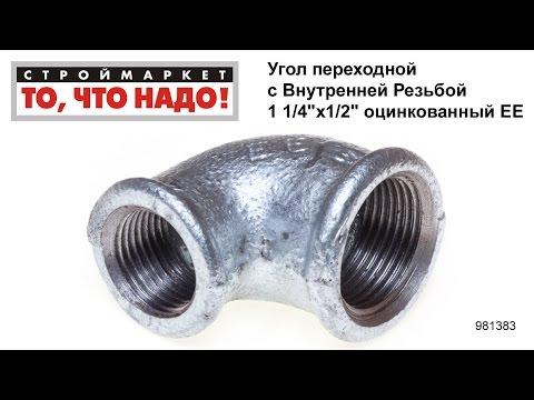 Угол переходной с Внутренней Резьбой 1 1/4х1/2 оцинкованный ЕЕ - уголки для труб, каталог фитингов