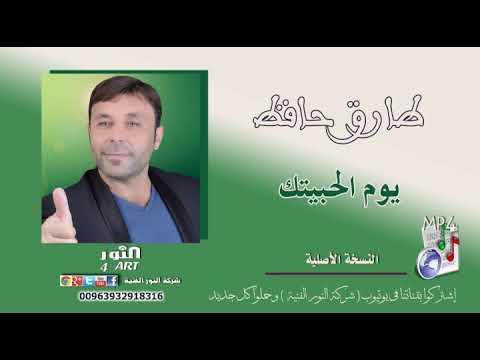 طارق حافظ يوم الحبيتك TAREK HAFEZ YOUM ALHABITEK