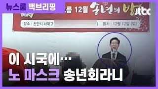 [백브리핑] 코로나 최대 위기에…'노 마스크'로 송년회, 강연도 / JTBC 뉴스룸