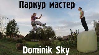 Паркур мастер Dominik Sky показывает на что способен человек(Кто не видел - посмотрите, не пожалете! 90-килограммовый мастер паркура Доминик Скай (Dominik Sky) работал над этим..., 2015-03-14T14:27:45.000Z)