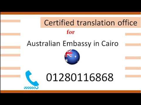 Certified Translation Company for  Australian embassy +201280116868