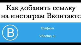 Как добавить ссылку на Инстаграм ВКонтакте